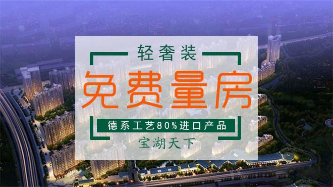 银川w88体育平台宝湖天下