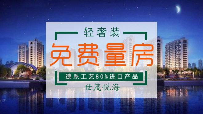 银川w88体育平台世茂悦海