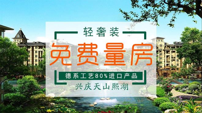 银川装修公司兴庆天山熙湖