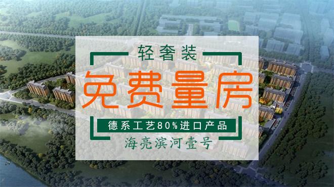 银川w88体育平台海亮滨河壹号